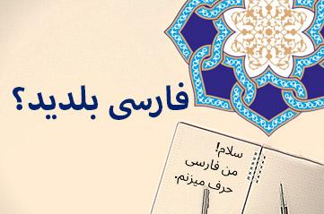 Mit DIBeratung Persisch lernen lohnt sich!